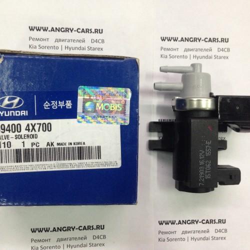 Клапан электромагнитный вакуумный 394004X700 / HYUNDAI/KIA